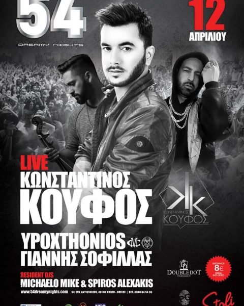 54dreamynights-club-corfu-artists-koufos-120417