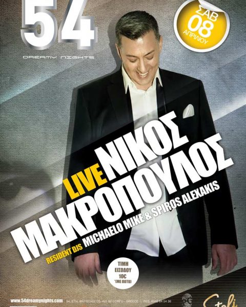 54dreamynights-club-corfu-artists-makropoulos-080417