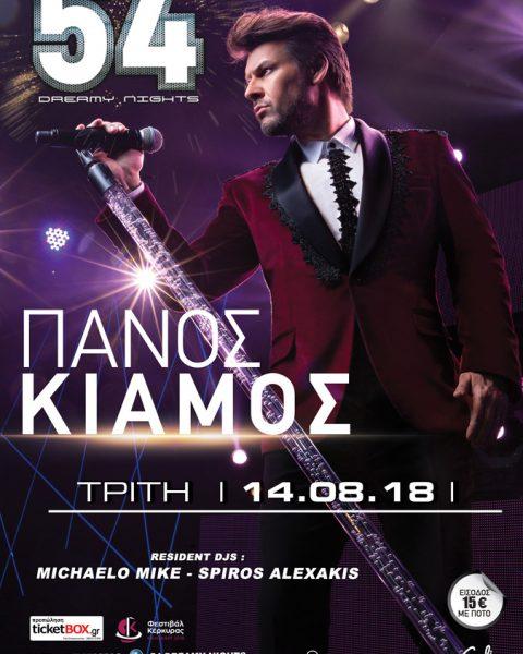 54dreamynights-club-corfu-events-140818-panos-kiamos-live
