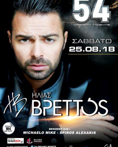 54dreamynights-club-corfu-events-250818-ilias-vrettos-live