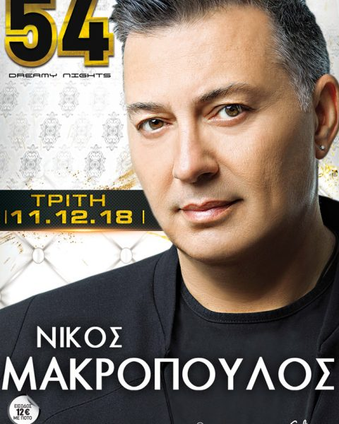 54dreamynights-club-corfu-events-111218-makropoulos-live